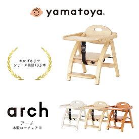 ベビーチェア キッズチェア ロータイプ アーチ木製ローチェア3 テーブル付き 木製 チェア 椅子 食事 離乳食 床暮らし 子ども 赤ちゃん 大和屋 yamatoya シンプル ベビーチェア
