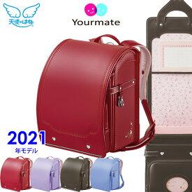 2021年モデル セイバン 天使のはね ランドセル ユアメイト ボニー YM20G 女の子用 セイバン ランドセル