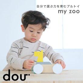 【 自分で選ぶ力を育むプルトイ dou? my zoo 】 プレゼント 1歳 2歳 女の子 男の子 出産祝い おもちゃ 木のおもちゃ ベビー 赤ちゃん シンプル 北欧 プルトーイ 動物 木のおもちゃ おしゃれ オシャレ