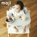moji イッピー専用 フードトレイ ベビー キッズ チェア 椅子 北欧 シンプル お祝い プレゼント オプション YIPPY ベビ…