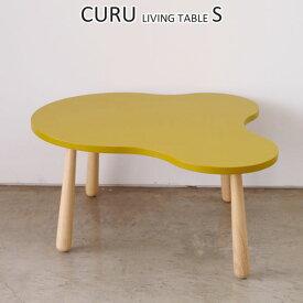 【エントリーでP10倍】ローテーブル 北欧 リビングテーブル ちゃぶ台 おしゃれ 【Sサイズ】 クル CURU ガルト GART