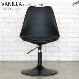 椅子 イス チェア バニラ ガルト VANILLA GART LOUNGE CHAIR おしゃれ リビング ブラック ホワイト デザイン ブランド家具 引っ越し 新生活 クール チェア