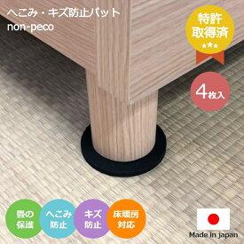 畳・じゅうたん・フローリング 養生パット ノンペコ non-peco 10cm円形 4枚入 彩巧