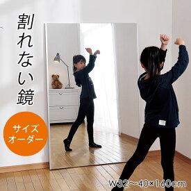 割れない鏡 オーダー カスタマイズできる ミラー 幅32〜40×160cm リフェクス REFEX 全身鏡 壁掛け 立掛け スタンドミラー 全身ミラー 鏡 割れない 高精細 おまけ付 ダンス 安心 軽量 姿見 フィルム 鏡