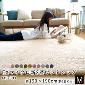 ラグ 洗える EXマイクロ新2層ウレタンラグマット MS-303 190×190cm 正方形 四角形 スミノエ カーペット 床暖房対応 ウレタン 丸洗い マンション アパート 軽量 子ども部屋 リビング アイボリー ベージュ イエロー 黄色 グレー 緑 青 紫 おしゃれ さらさら ふわふわ ラグ