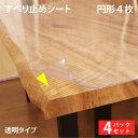 【エントリーでP10倍】【4パックセット】 すべり止めシート 円形4枚タイプ テーブルマット匠のズレ防止に 滑り止め両…