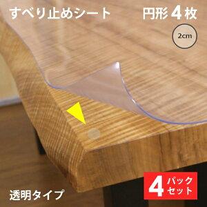 【4パックセット】 すべり止めシート 円形4枚タイプ テーブルマット匠のズレ防止に 滑り止め両面シール