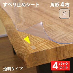 【4パックセット】 テーブルマット匠のズレ防止に 滑り止め両面シール 角丸4枚タイプ 四角 角型 テーブルマット用すべり止シール すべり止めシート