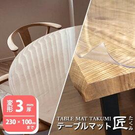 透明テーブルマット 両面非転写 高級テーブルマット ダイニングテーブルマット テーブルマット匠(たくみ) 変形(3mm厚) 230×100cmまで 透明 テーブルマット テーブルクロス デスクマット 防縮 アルコール