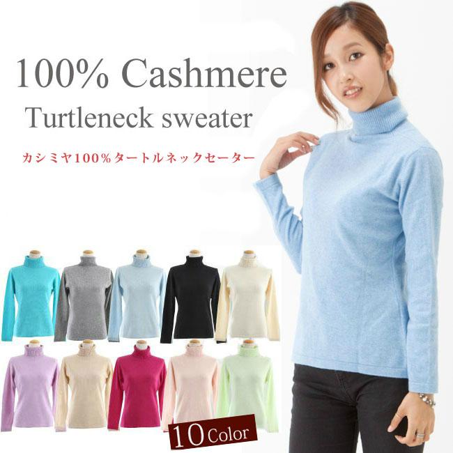 工場直販!!カシミヤ100%・タートルネックセーター