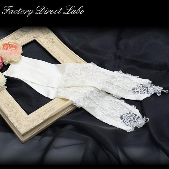 【ウェディンググローブ フィンガーレス ロンググローブ】レース 刺繍 パールビジュー  (ウェディング手袋/ブライダル/結婚式/挙式/ウエディングドレス)G-1505-45