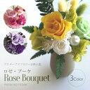 ◆デザイン仏花 ロゼ・ブーケ[お供え] [仏花] [プリザーブドフラワー] [お盆] [初盆] [新盆] [花] [御供え] [御悔や…