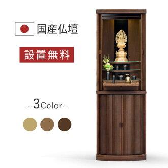 factory-direct   Rakuten Global Market: ◇Legato walnut Buddhist ...