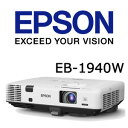 【あす楽対応_関東】EPSON EB-1940W Offirio プロジェクター【PJ特集】【送料・代引手数料無料】