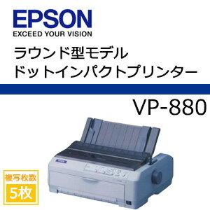 【あす楽対応_関東】エプソン VP-880 ドットインパクトプリンター