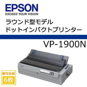 【あす楽対応_関東】エプソン VP-1900N ドットインパクトプリンター