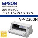 【あす楽対応_関東】 EPSON VP-2300N ドットインパクトプリンタ【送料・代引手数料無料】