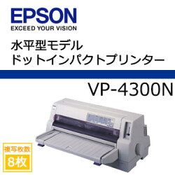 EPSONドットインパクトプリンタVP-4300N