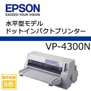 【あす楽対応_関東】エプソン VP-4300N ドットインパクトプリンター