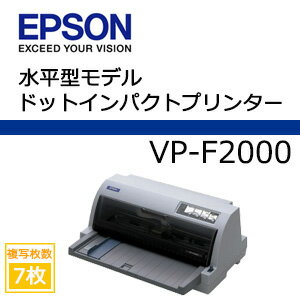 【あす楽対応_関東】エプソン VP-F2000 ドットインパクトプリンター【送料・代引手数料無料】
