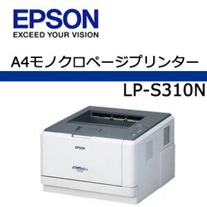 【あす楽対応_関東】エプソン LP-S310N A4モノクロレーザープリンタ
