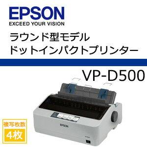 【あす楽対応_関東】エプソン VP-D500 ドットインパクトプリンター