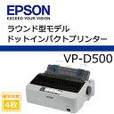 【あす楽対応_関東】EPSON ドットインパクトプリンター VP-D500