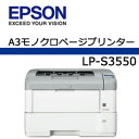 EPSON A3モノクロページプリンターLP-S3550