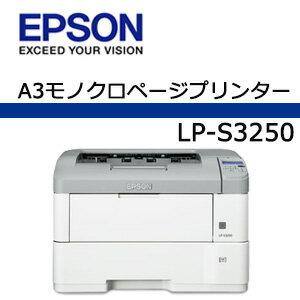 【あす楽対応_関東】エプソン LP-S3250 A3モノクロページプリンター
