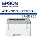 【あす楽対応_関東】EPSON A3モノクロページプリンターLP-S3250