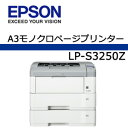 EPSON A3モノクロページプリンターLP-S3250Z(増設1段カセット標準モデル)【代引手数料無料】