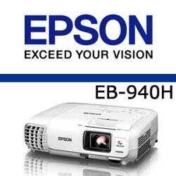 【送料無料】EPSONビジネスプロジェクターEB-940H