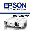 【あす楽対応_関東】EPSON EB-950WH ビジネスプロジェクター【PJ特集】