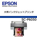 EPSON 大判プリンタSureColor SC-P6050【代引不可商品】