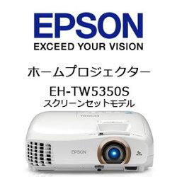 EPSONホームプロジェクタースクリーンセットモデルEH-TW5350S