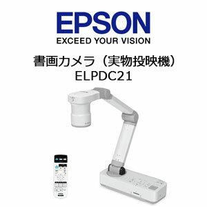 【あす楽対応_関東】エプソン ELPDC21 書画カメラ(実物投映機)【PJ特集】