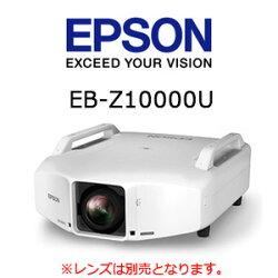 EPSONプロジェクターEB-Z10000U