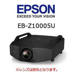 EPSONプロジェクターEB-Z10005U