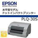 【あす楽対応_関東】EPSON ドットインパクトプリンター PLQ-30S