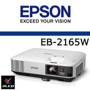 【在庫あり】エプソン EB-2165W ビジネスプロジェクター 多機能パワーモデル