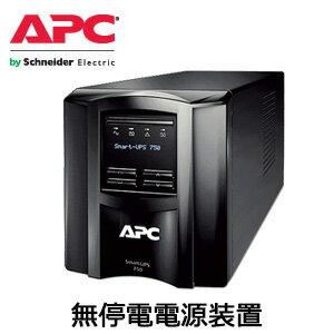 【あす楽対応_関東】シュナイダーエレクトリック(APC) SMT750J 無停電電源装置(UPS)Smart-UPS 750VA LCD 100V