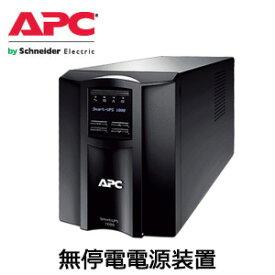 【あす楽対応_関東】シュナイダーエレクトリック(APC) SMT1000J 無停電電源装置(UPS)Smart-UPS 1000VA LCD 100V【後払い決済不可商品】