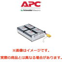 【あす楽対応_関東】APC RBC24J Smart-UPS SUA1500RMJ2U/SUA1500RMJ2UB 交換用バッテリキット