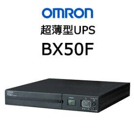 【あす楽対応_関東】オムロン ソーシアルソリューションズ BX50F 無停電電源装置(UPS)【後払い決済不可商品】