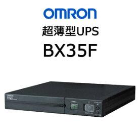 【あす楽対応_関東】オムロン ソーシアルソリューションズ BX35F 無停電電源装置(UPS)【後払い決済不可商品】