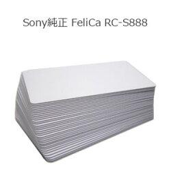 SonyFeliCaフェリカカードRC-S888白無地(10枚セット)
