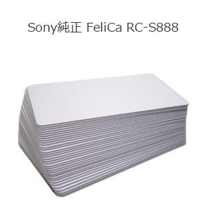 Sony FeliCa フェリカカード RC-S888 白無地(10枚セット)【代引き不可商品】