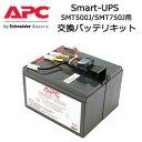 【あす楽対応_関東】APC APCRBC137J Smart-UPS SMT500J/SMT750J用交換バッテリキット