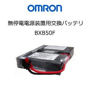 【あす楽対応_関東】オムロン BXB50F 無停電電源装置(UPS)用交換用バッテリ