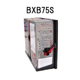 オムロン ソーシアルソリューションズ BXB75S 無停電電源装置(UPS)用交換バッテリ【後払い決済不可商品】